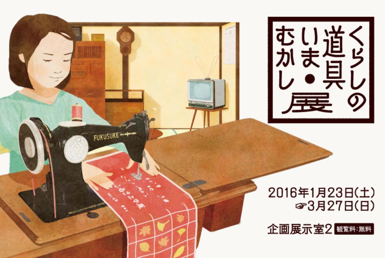 画像: 川崎市市民ミュージアム - 川崎市市民ミュージアムホームページ