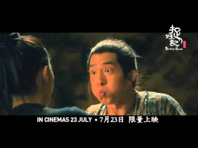 画像: モンスター・ハント Monster Hunt '捉妖記', in cinemas 23 July youtu.be