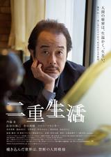 画像: リリー・フランキー https://www.facebook.com/nijuuseikatsu.jp