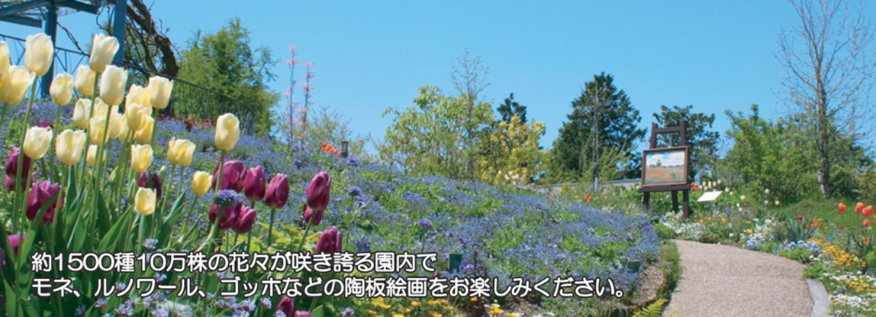 画像: ガーデンミュージアム比叡のホームページへようこそ