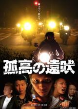 画像: 本当の不良が演じる!!!ゆうばり国際映画祭2016を震撼させたグランプリ作品『孤高の遠吠』が公開!