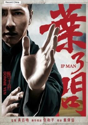 画像: 「大ヒット」は本当か?映画「イップ・マン3」の水増しは5億... -- RecordChina