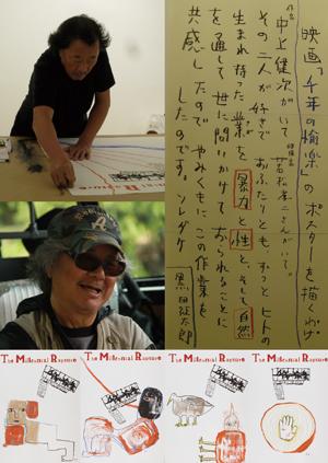 画像2: http://www.wakamatsukoji.org