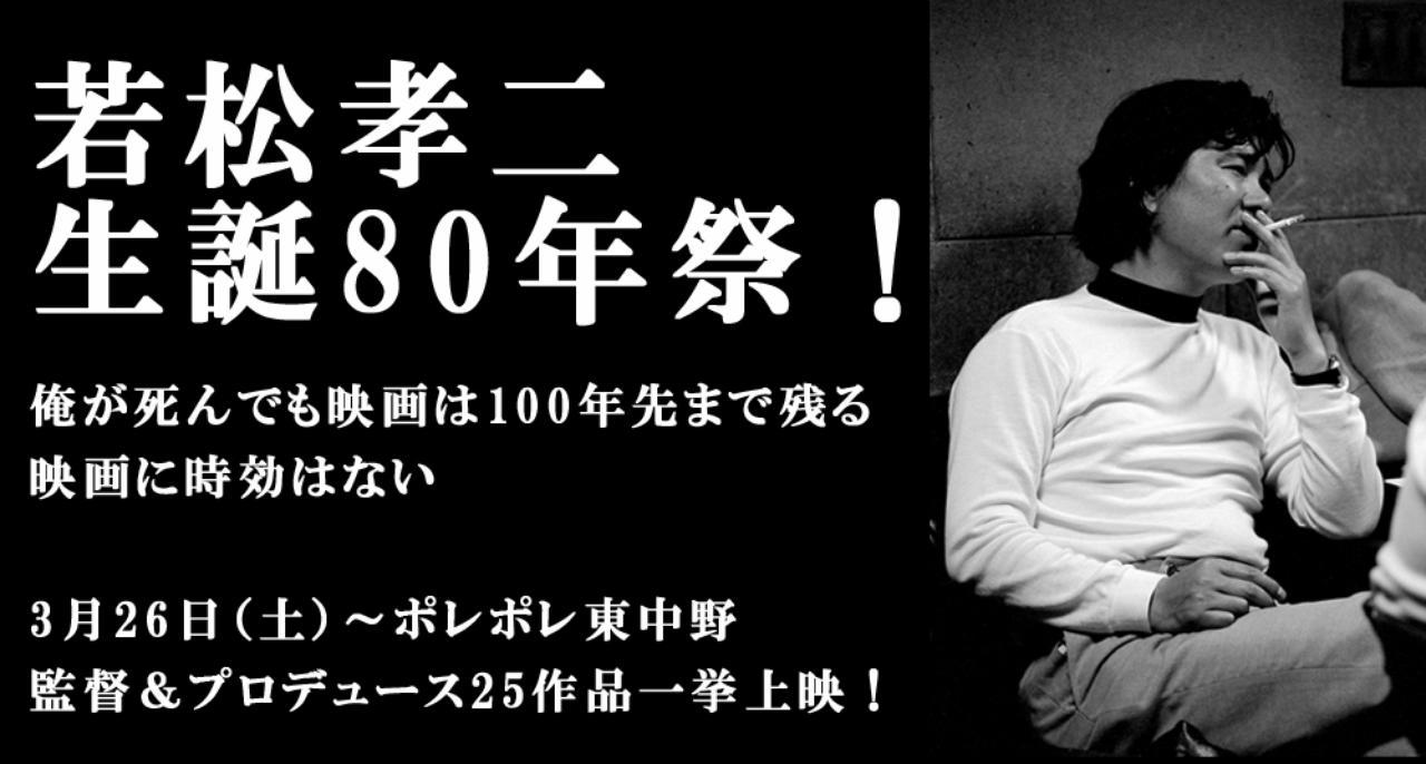 画像1: http://www.wakamatsukoji.org