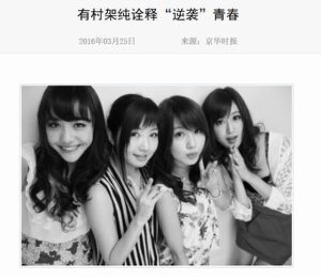 画像: サーチナ|「有村架純が逆襲だ!」  『映画 ビリギャル』、中国で4月14日に公開 前評判は?
