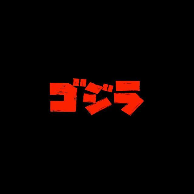 画像: ゴジラ 東宝公式サイト ~GODZILLA 1954-2014 60th~