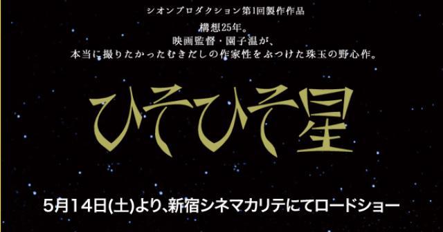 画像: 映画『ひそひそ星』公式サイト