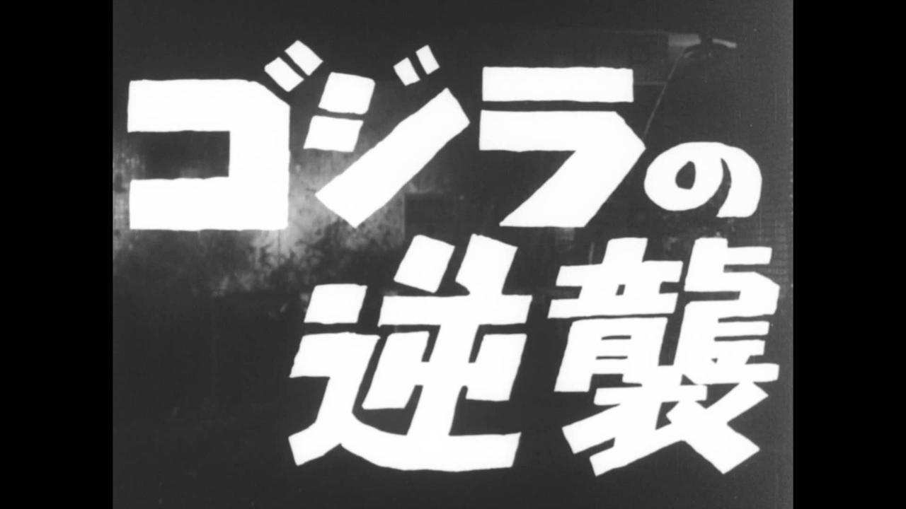 画像: ゴジラの逆襲 youtu.be