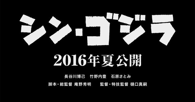 画像: 脚本・総監督庵野秀明、映画『シン・ゴジラ』JULY 29,2016 上陸 shin-godzilla.jp