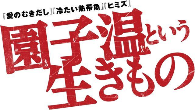 画像: 映画『園子温という生きもの』公式サイト
