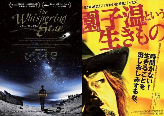 画像: https://www.facebook.com/hisohisoboshi.sonosion.ikimono/timeline