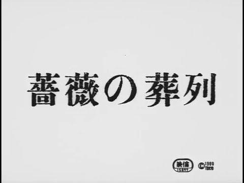 画像: 『薔薇の葬列』 『薔薇の葬列』 予告篇 youtu.be