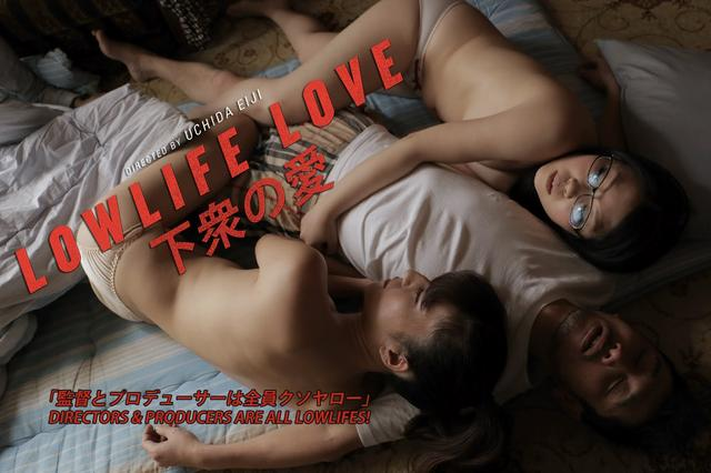 画像: LOWLIFE LOVE (下衆の愛) trailer - Directed by Uchida Eiji, Japan 2016 youtu.be