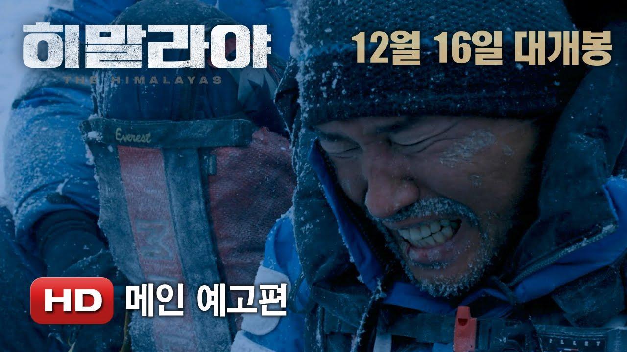 画像: 『ヒマラヤ~地上8,000メートルの絆~』 '히말라야' 메인 예고편 youtu.be