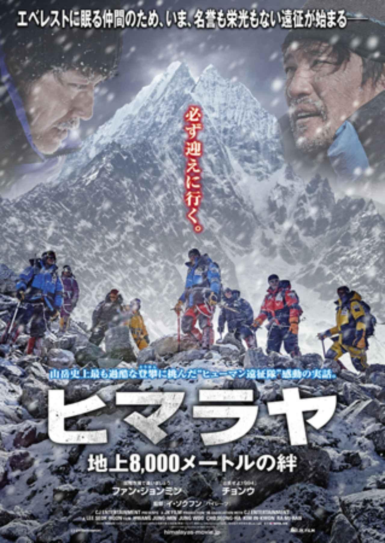 画像: ファン・ジョンミン主演「ヒマラヤ~地上8,000メートルの絆~」日本公開決定&ビジュアル解禁-韓国映画