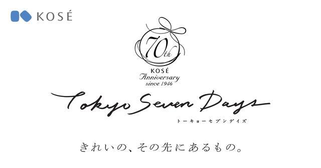 画像: KOSE70th Anniversary「TokyoSevenDays」 KOSE