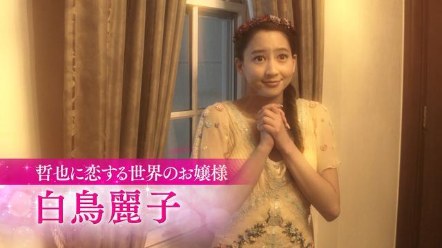 画像: 「白鳥麗子でございます!THE MOVIE」予告 youtu.be