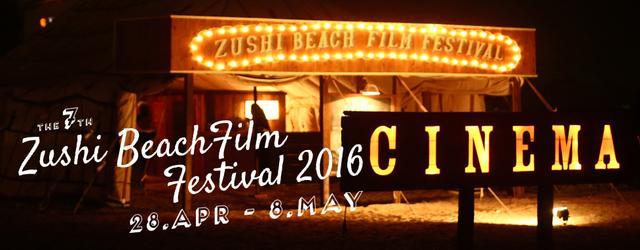 画像: Zushi Beach Film Festival -逗子海岸映画祭 –