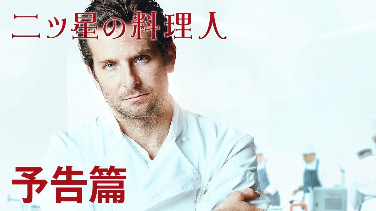 画像: 6/11公開『二ツ星の料理人』予告編 youtu.be