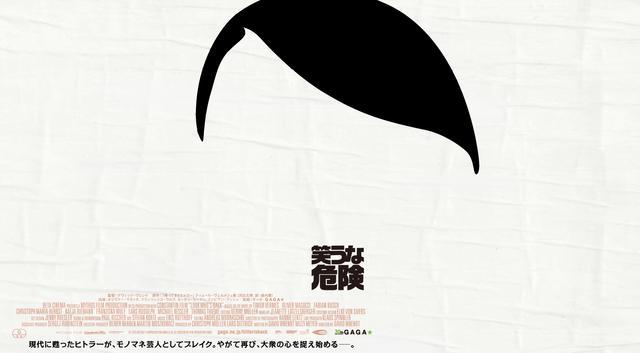 画像: 映画『帰ってきたヒトラー』公式サイト