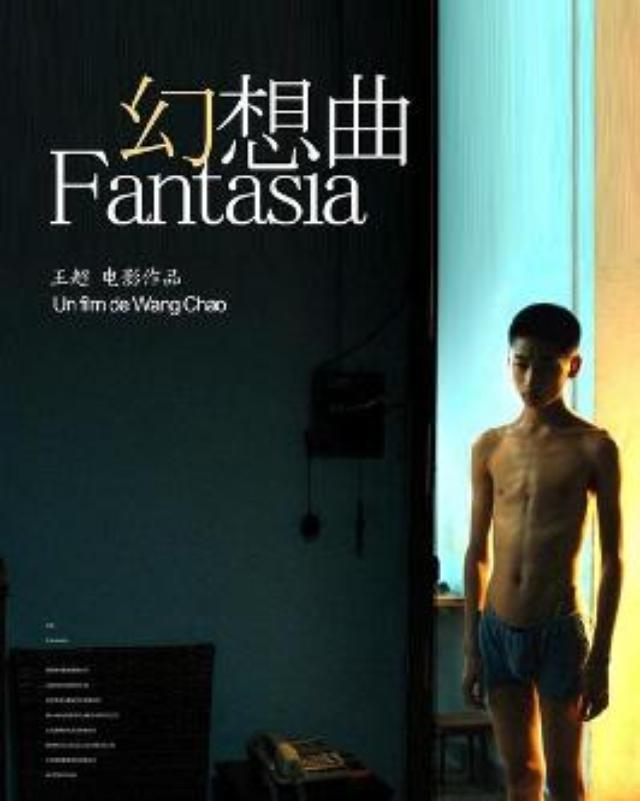 画像: 『幻想曲(ファンタジア)』 http://baike.sogou.com/v96390670.htm
