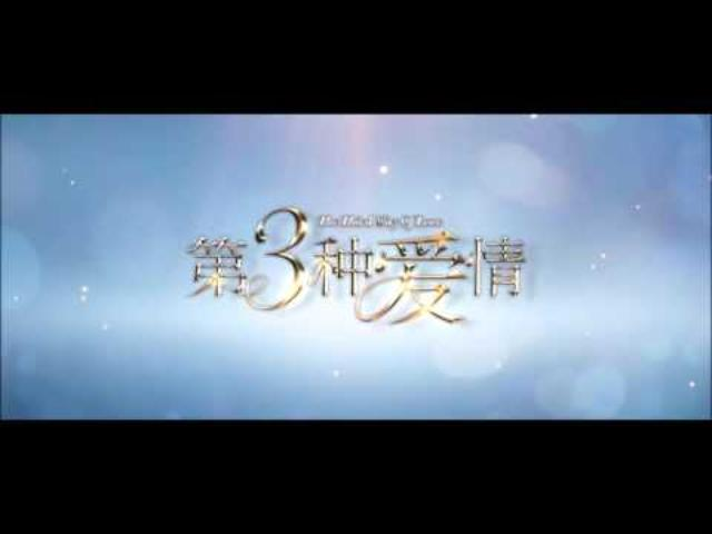 "画像: 『第3の愛』 2015 劉亦菲《第三種愛情》預告片 Liu Yifei Film ""The Third Way of Love"" Trailer youtu.be"