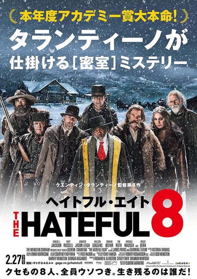 画像: 映画『ヘイトフル・エイト(原題: The Hateful Eight)』
