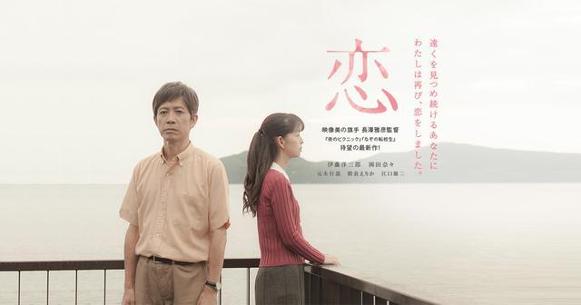 画像: 長澤雅彦監督 最新作『恋』 2014年11月22日(土)よりMOVIX周南にて公開!