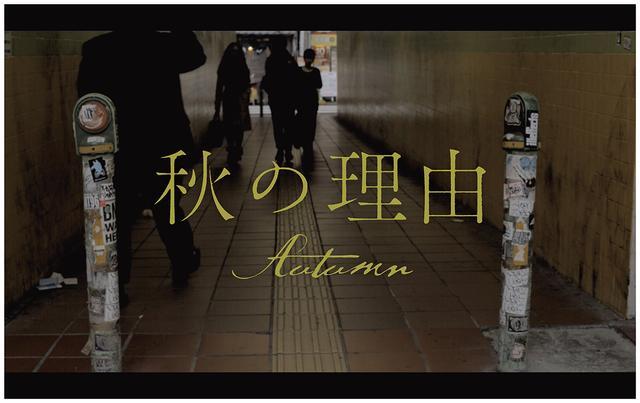 画像: 秋の理由|福間健二監督作品2016年秋劇場公開映画