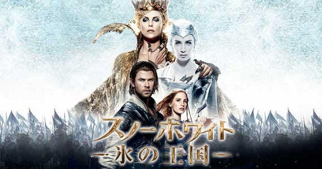 画像: 映画『スノーホワイト/氷の王国』公式サイト 5.27(金)全国ロードショー