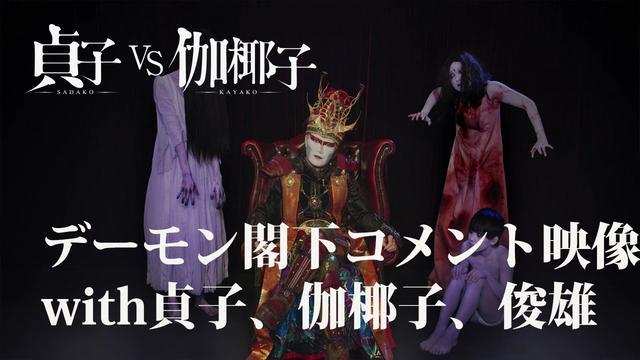 画像: 「貞子vs伽椰子」デーモン閣下with貞子、伽椰子、俊雄 コメント映像 youtu.be