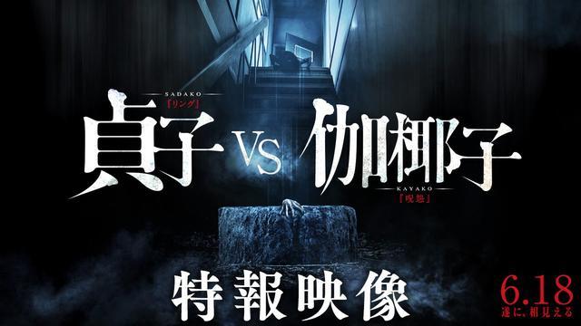 画像: 映画『貞子vs伽椰子』特報映像 youtu.be