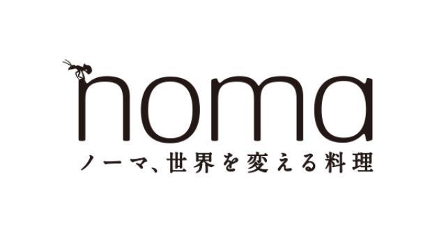 画像: 映画『ノーマ、世界を変える料理』公式サイト