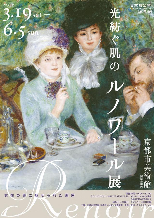 画像: 「光紡ぐ肌のルノワール展」@京都市美術館 シネフィルチケットプレゼント!