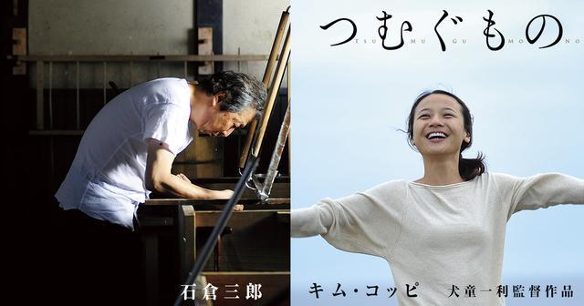 画像: 映画『つむぐもの』公式サイト