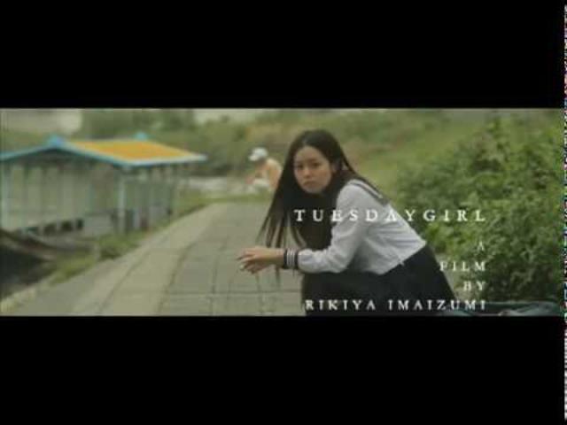 画像: 映画「TUESDAYGIRL」予告編 youtu.be