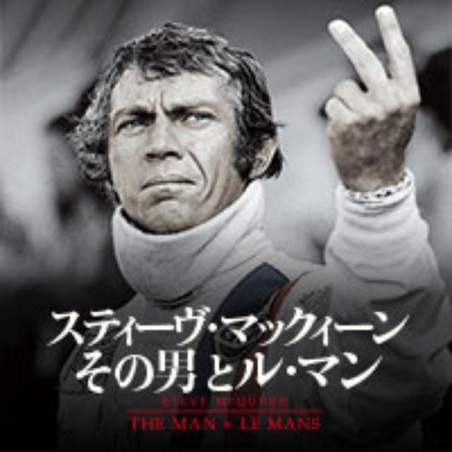 画像: 映画『スティーヴ・マックィーン その男とル・マン』オフィシャルサイト