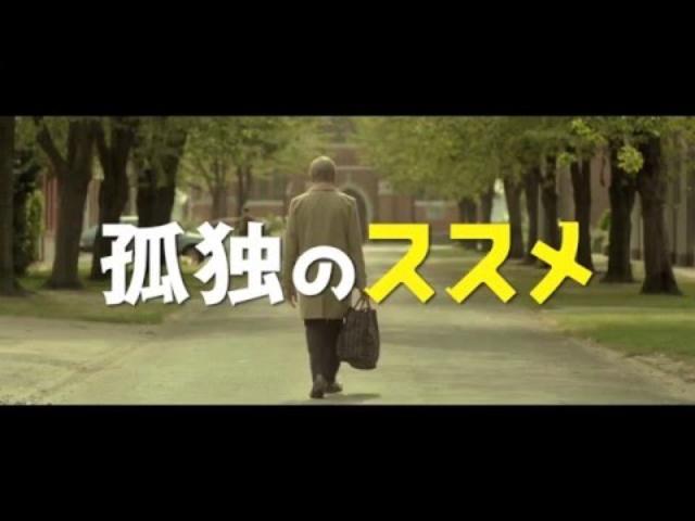 画像: 映画『孤独のススメ』予告編 youtu.be