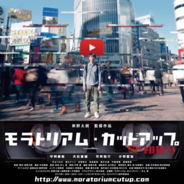 画像: 田辺・弁慶映画祭で最年少受賞! 柴野太朗監督の『モラトリアム・カッ トアップ』