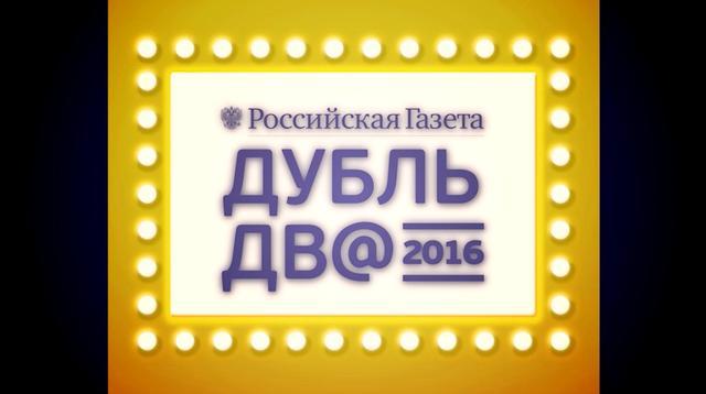 """画像: d2.rg.ru Трейлер VII онлайн кинофестиваля """"Дубль дв@"""" youtu.be"""