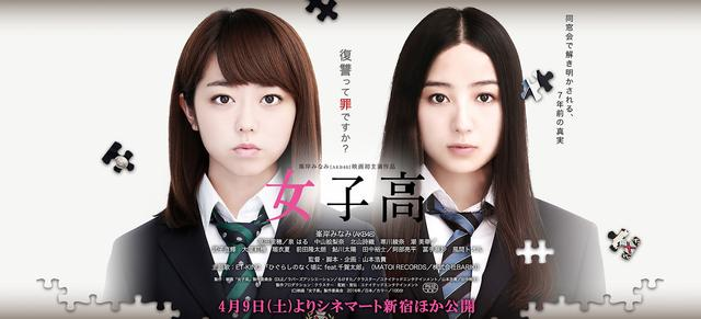 画像: 映画「女子高」公式サイト