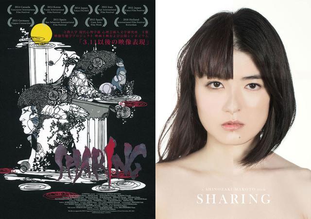 画像: トップ - 映画『SHARING』4.23(土)よりテアトル新宿にて3週間限定公開