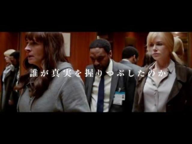 画像: 映画『シークレット・アイズ』6月公開 予告 youtu.be