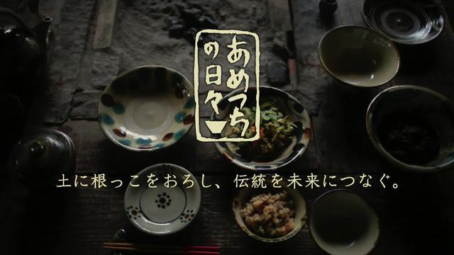 画像: あめつちの日々(ドキュメンタリー映画) 予告編 youtu.be
