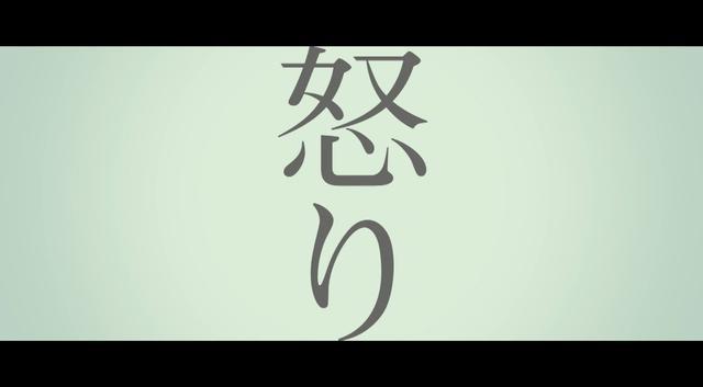 画像: 「怒り」予告 youtu.be