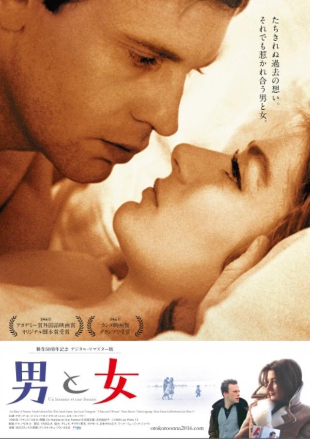 """画像: """"ダ・バダバダ""""『男と女』が10月からデジタル・リマスターで全国公開!クロード・ルルーシュ❌フランシス・レイの名作"""