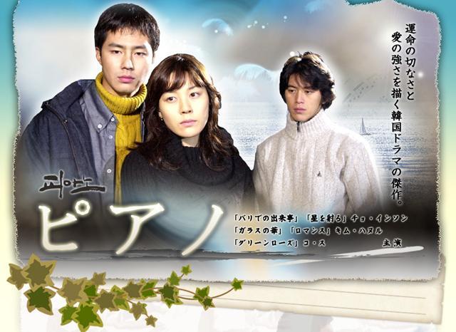画像: 韓国ドラマ「ピアノ」 http://trendy.nikkeibp.co.jp/article/news/20060313/115819/?ST=trnmobile