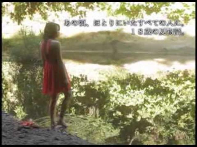 画像: 映画『ほとりの朔子』予告編 Au revoir l' été / Trailer www.youtube.com
