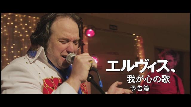 画像: 映画『エルヴィス、我が心の歌』予告編 youtu.be