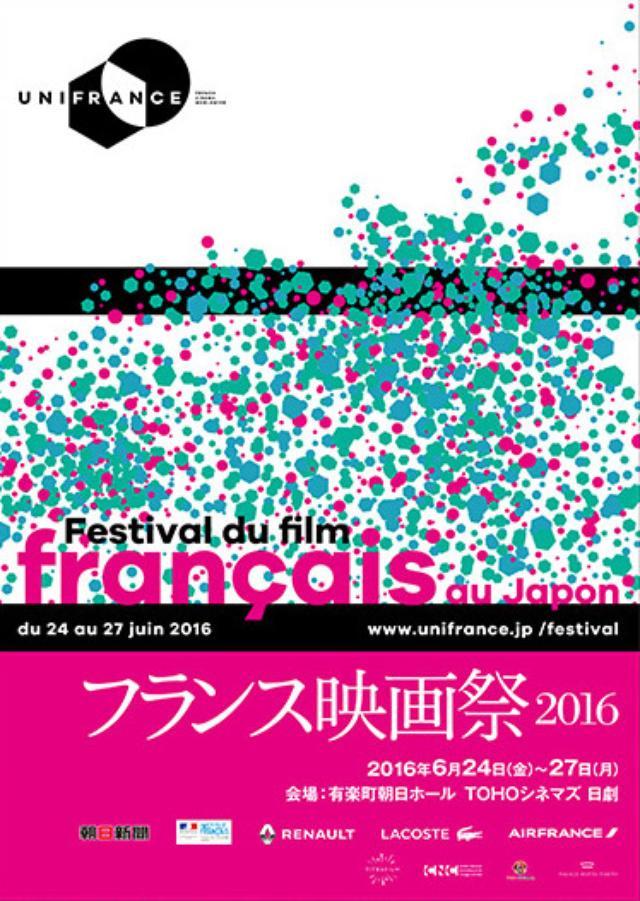 画像1: http://unifrance.jp/festival/2016/